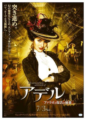 Adèle Blanc Sec en version japonaise